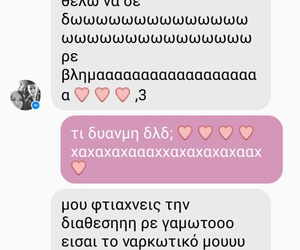 him, messages, and greek quotes image
