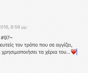 romance, greek quotes, and στοιχακια image