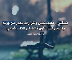 arabic, words text, and رمضان كريم image