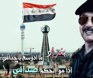 صدام حسين, البطل, and صدامي image