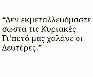 Sunday and greek quotes image