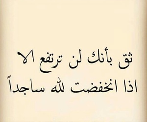 allah, arabic, and feeling image