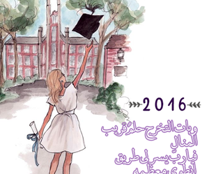 2016, graduate, and تخرج image