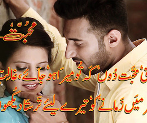 urdu poetry, two line poetry, and sad poetry image