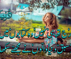 urdu poetry, two line poetry, and urdu shayari image