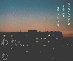 日本, 片思い, and 片想い image