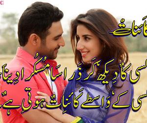 urdu poetry, urdu shayari, and sad poetry image