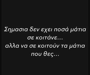 greek, quotes, and reality image