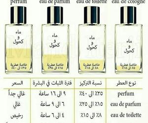 معلومات, عطور, and عامه image