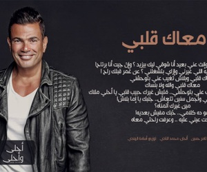 amr diab, عمرو دياب, and ma3ak 2alby image