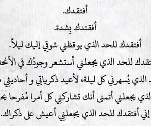 افتقدك and فَقْد image