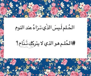 الحلم and حُبْ image