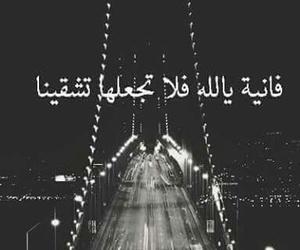فانية, يالله, and فلا image