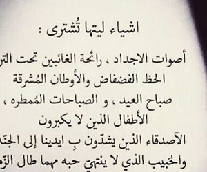 أصدقاء, فرحة, and ﻋﺮﺑﻲ image