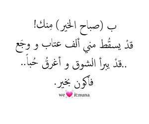 iraq+arab+hug+, good+morning+, and حب غزل عتاب وجع ألم جرح image