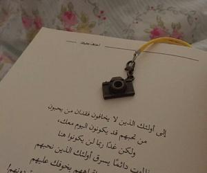 حُبْ, موتً, and فَقْد image