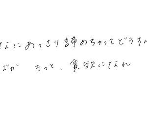 希望, 名言, and 気持ち image