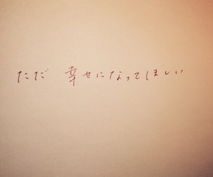 好き, 幸せ, and ことは image