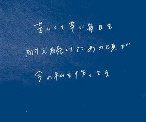 思い出, 辛い, and 過去 image