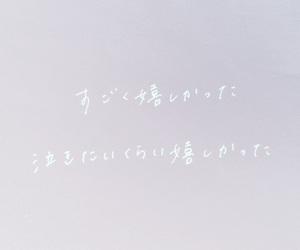 思い出, 優しさ, and 青春 image