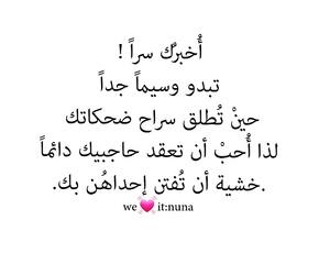 عشق حب غزل تصميم صور, عربي حبيات غياب فراق, and سر وسيم ضحك جمال بكاء image