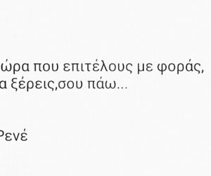 rené, greek quotes, and τωρα image