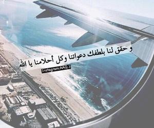 صباح الخير, رجاء, and سَفَر image