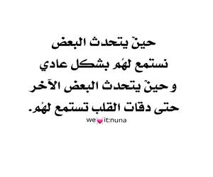 حب عربي تصاميم اقتباس, arabic+qoute+love+, and iraq+arab+hug+ image