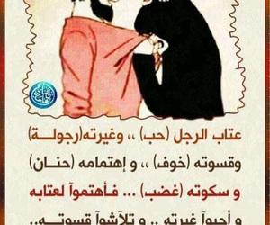 الرجل, الرجال, and الاخ image