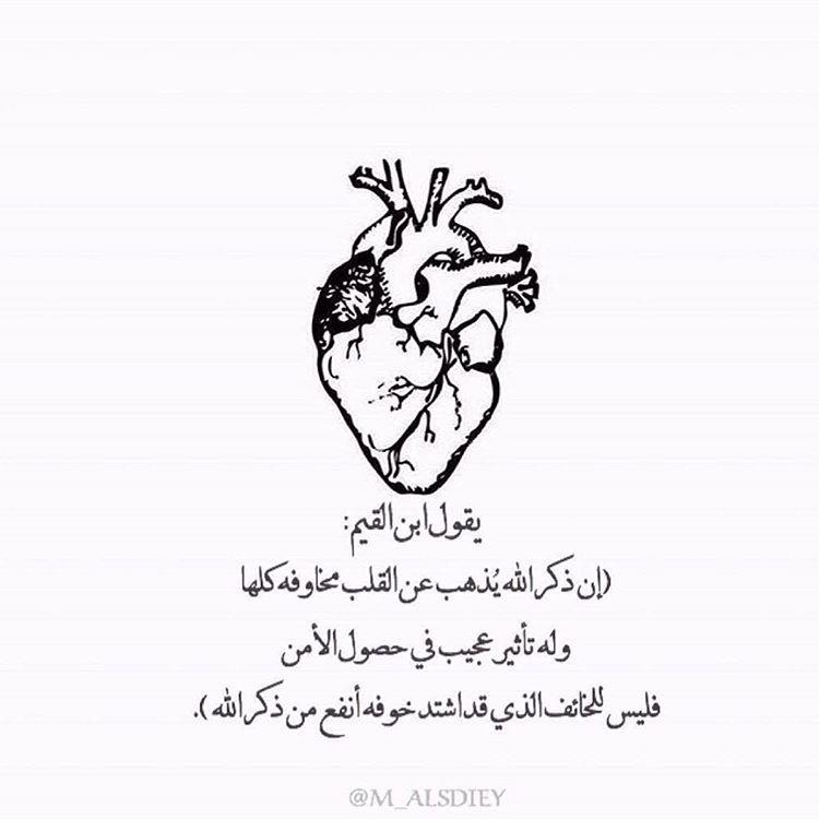 الا بذكر الله تطمئن القلوب On We Heart It