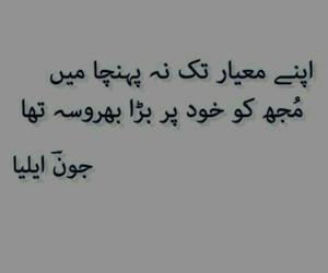c, poetry, and urdu image