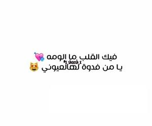 كلمات, فدوة, and لوم image