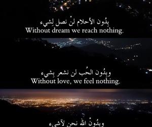 arabic, Dream, and love image