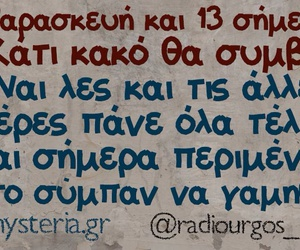 greek, hysteria, and greek quotes image