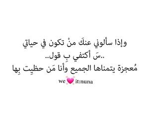 ñuna, حب عربي تصاميم اقتباس, and arabic+qoute+love+ image