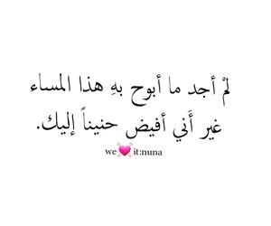 ñuna, arabic+qoute+love+, and حب عربي تصاميم اقتباس image