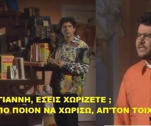 greek, gr, and Ελλάδα image