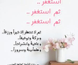 الليل, المساء, and ﻋﺮﺑﻲ image
