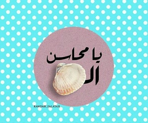 ﺭﻣﺰﻳﺎﺕ, عرب غوتو, and تمبلريات image