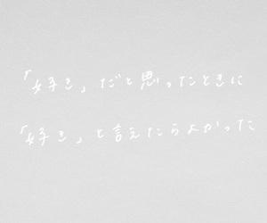 好き, 気持ち, and 後悔 image
