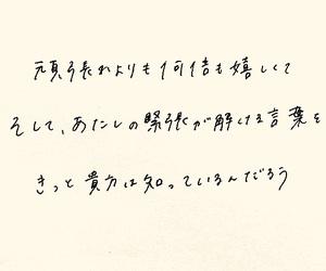 気持ち, ことは, and 貴方 image