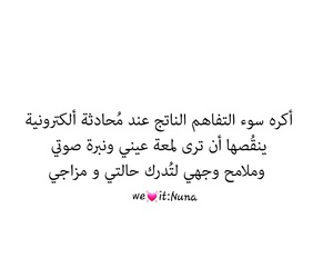 ñuna, arabic+qoute+love+, and اقتباس كلمات عتاب غياب image