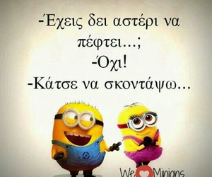 funny, greek, and minions image