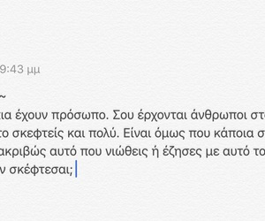 greek quotes, σημειώσεις, and στιχακια αγάπης image
