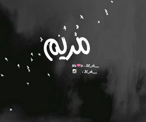 M, حرف, and ًًم image