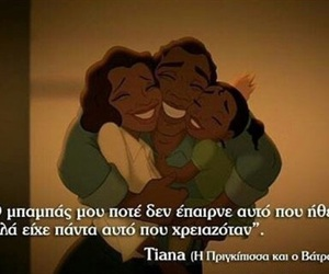 family, greek, and quotes image