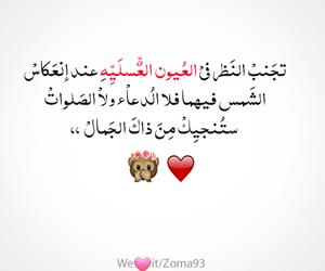 words, حُبْ, and عسلي image