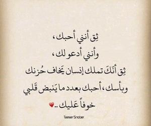 حُبْ, احَبُك, and زمان image