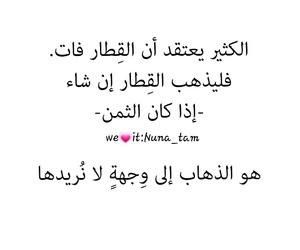 حب عربي تصاميم اقتباس, nuna_tam+, and حبيبي احبك اشتياق حنين image