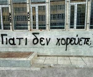 greek, street art, and Ελλάδα image